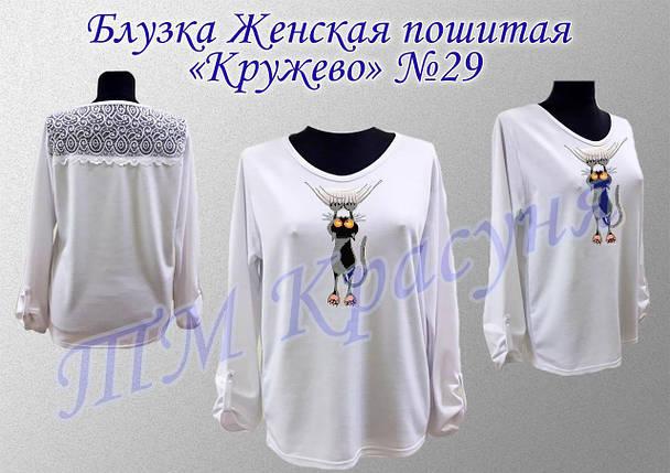 Кружево-29.  Пошитая заготовка блуза под вышивку нитками или бисером, фото 2