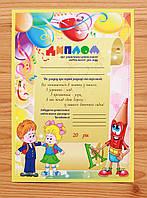 Диплом выпускника детского сада А4