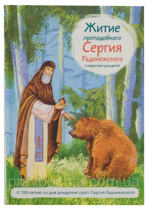 Житіє преподобного Сергія Радонезького у переказі для дітей. Ткаченко Олександр