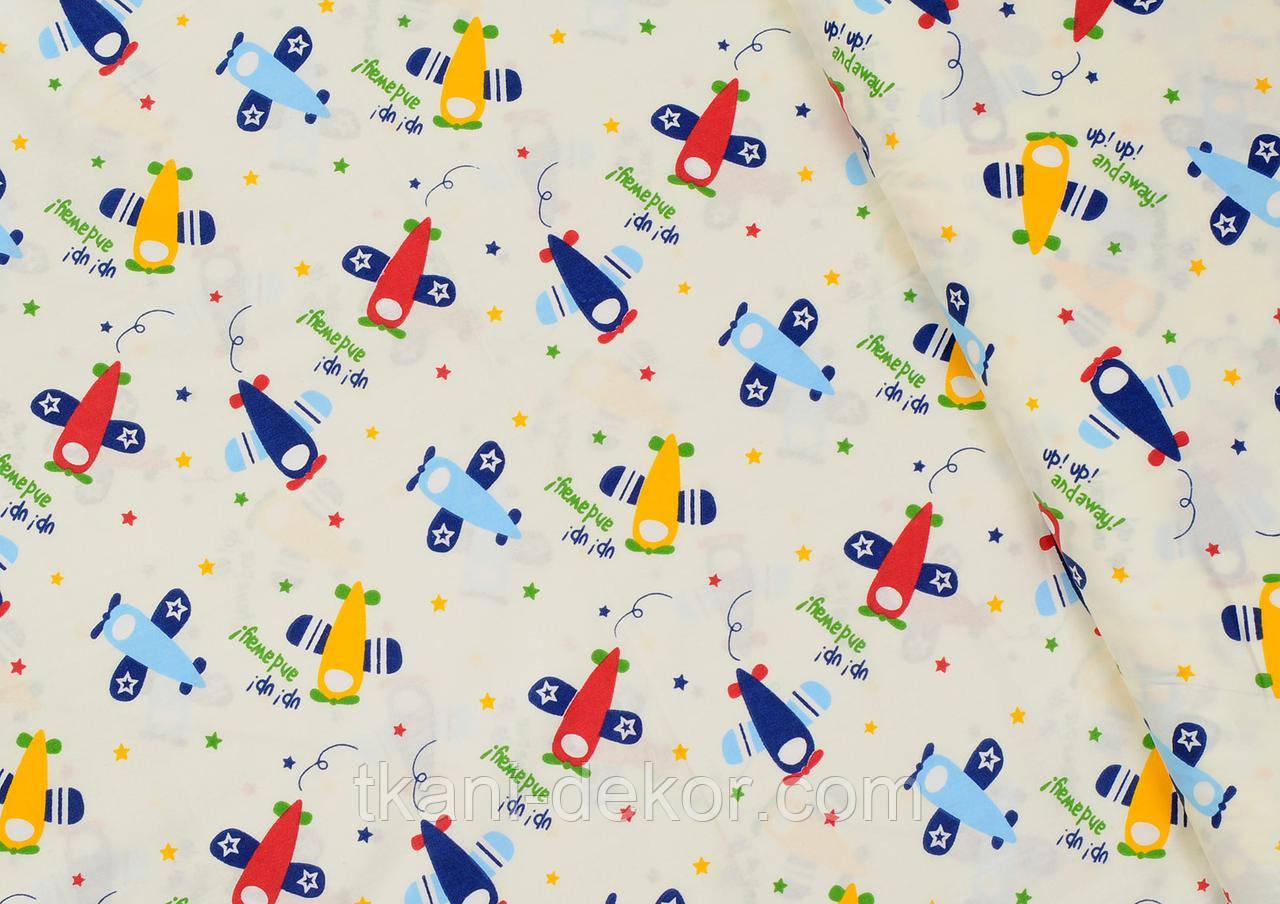 Сатин (хлопковая ткань)  на молоке цветные самолетики