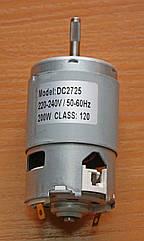Мотор DC2725;  220-240V 50-60Hz   CLASS 120