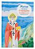 Житие святителя Спиридона Тримифунтского в пересказе для детей. Посашко Валерия