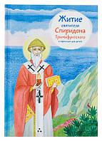 Житие святителя Спиридона Тримифунтского в пересказе для детей. Посашко Валерия, фото 1