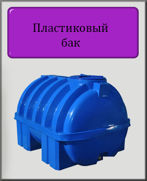 Пластиковый бак Euro Plast RGD 1500P 180х123х106 двухслойный с ребром