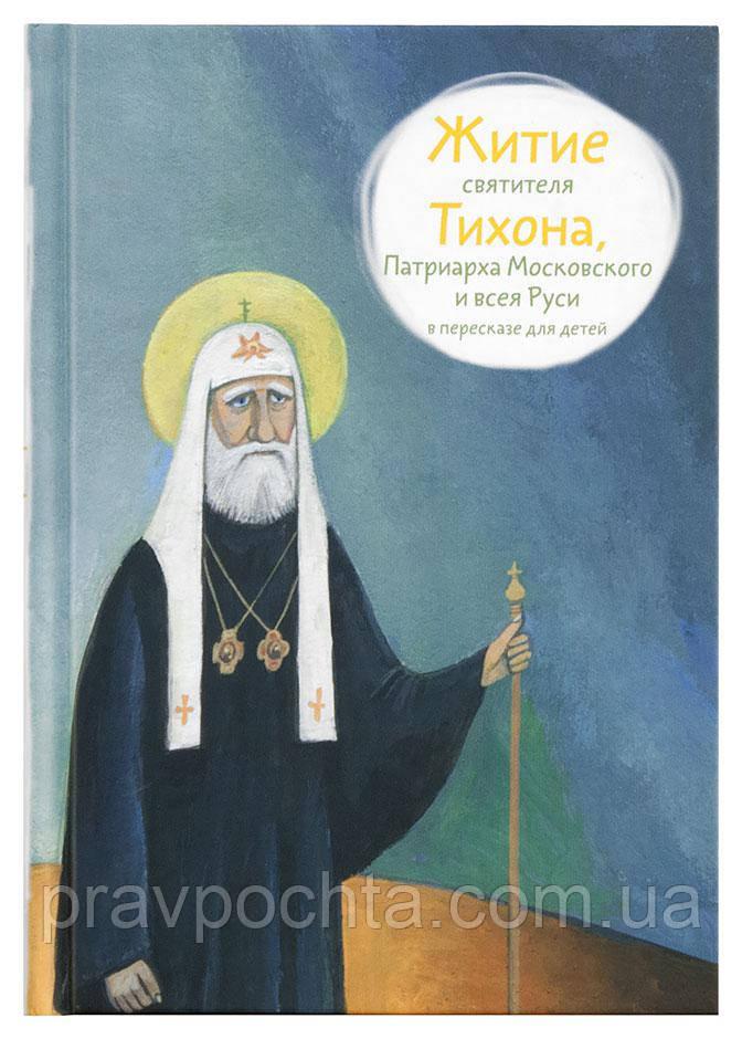 Житие святителя Тихона, Патриарха Московского и всея Руси в пересказе для детей. Ткаченко Александр