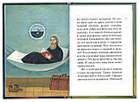 Житие святителя Тихона, Патриарха Московского и всея Руси в пересказе для детей. Ткаченко Александр, фото 3