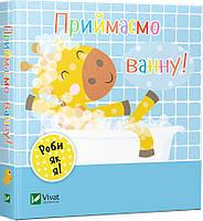 Книга для самых маленьких Приймаємо ванну Делай как я , для детей от 0,6-2 лет, фото 1