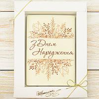 "Шоколадная открытка ""З Днем народження"" классическое сырье. Размер: 187х142х10мм, вес 170г, фото 1"