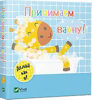Книга для самых маленьких Принимаем ванну Делай как я , для детей от 0,6-2 лет, фото 1