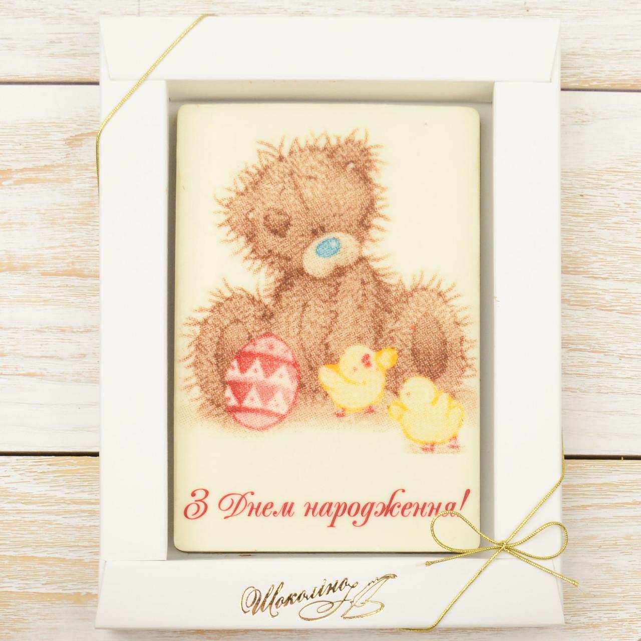 """Шоколадная открытка """"С Днем рождения!"""" классическое сырье. Размер: 187х142х10 мм, вес 170г, фото 1"""