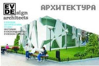 EVDEsign architectural group