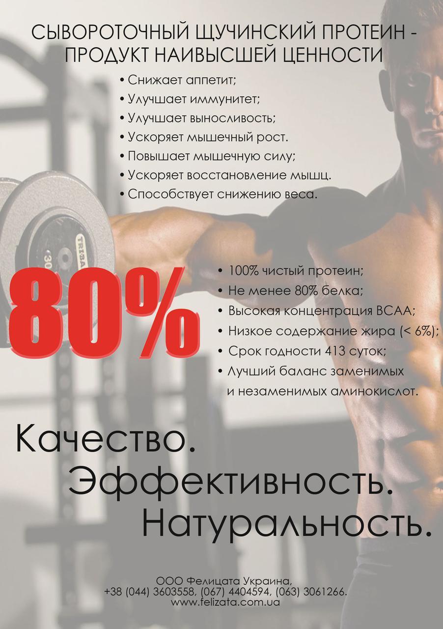 Протеин сывороточный КСБ-УФ 80% (Щучинский МСЗ) - от официального представителя - фото 4