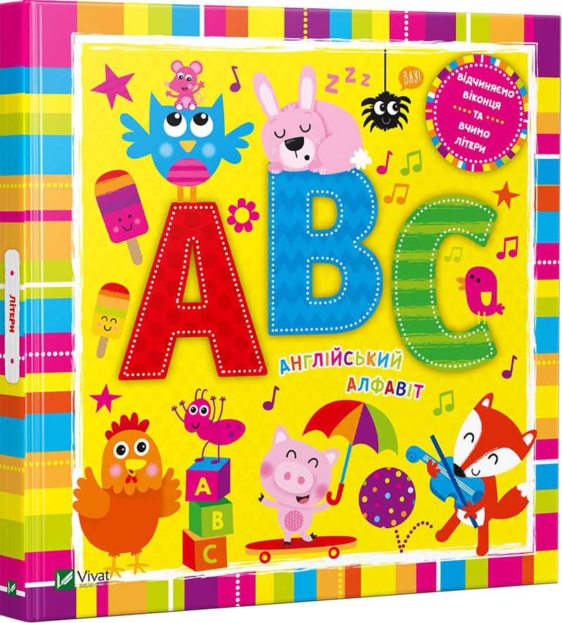 Книга - гра Літери Англійський алфавіт Вчимо слова - відкриваємо віконця Пограй