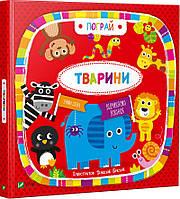 Книга - гра Тварини Вчимо слова - відкриваємо віконця Пограй