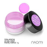 Гель краска Naomi UV Gel Paint Pastel Purple (Фиолетовая Пастельная)
