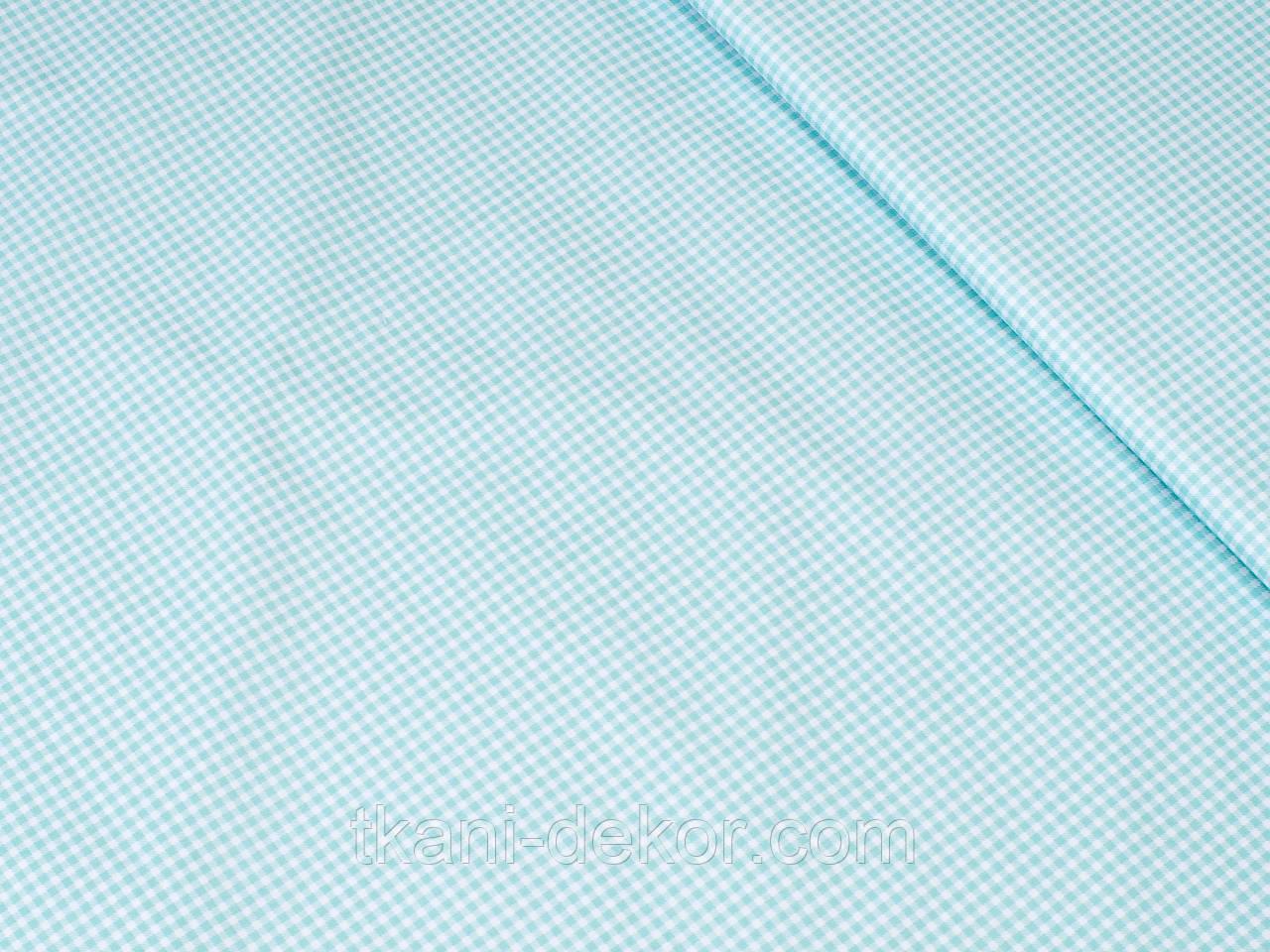 Сатин (хлопковая ткань) мятная клетка