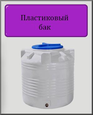 Пластиковий бак Euro Plast RVO 3000 152х178 одношаровий