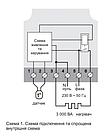 Terneo sx unic - Wi-Fi терморегулятор с сенсорным управлением, фото 4