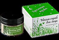 Маска-скраб для лица «Крымские травы»