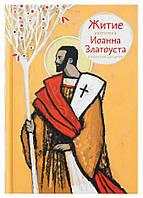 Житие святителя Иоанна Златоуста в пересказе для детей. Ткаченко Александр, фото 1