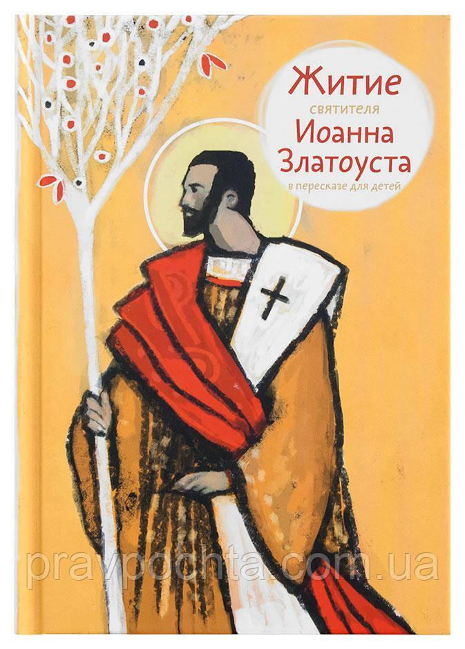Житие святителя Иоанна Златоуста в пересказе для детей. Ткаченко Александр