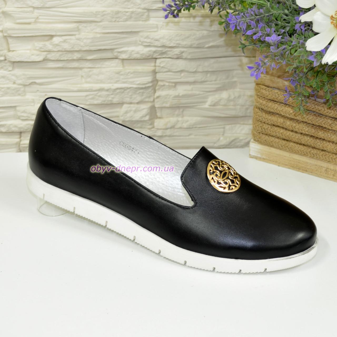 Женские кожаные черные туфли-мокасины на утолщенной белой подошве