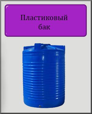 Пластиковий бак Euro Plast RVD 1500 121х142 двошаровий