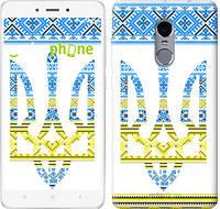 """Чехол на Xiaomi Redmi 5 Plus Герб - вышиванка желто-голубая """"1197c-1347-571"""""""