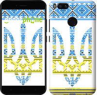 """Чехол на Xiaomi Mi A1 Герб - вышиванка желто-голубая """"1197c-1132-571"""""""