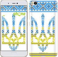 """Чехол на Xiaomi Mi 5s Герб - вышиванка желто-голубая """"1197c-395-571"""""""