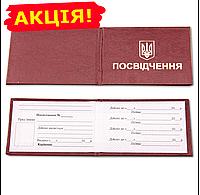 "Бланк удостоверения ""Посвідчення"" красного цвета с гербом"