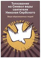 Толкование на Символ веры. Вера образованных людей. Святитель Николай Сербский (Велимирович)