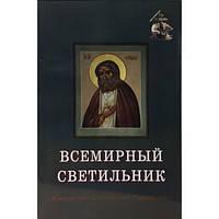Всемирный светильник. Преподобный Серафим Саровский. Митрополит Вениамин (Федченков).