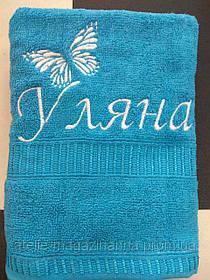 Полотенце с вышивкой  любого имени с бабочкой