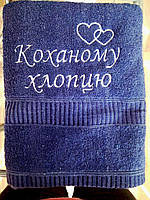 """Полотенце с вышивкой  с надписью """"любимому парню"""" 100% хлопок"""
