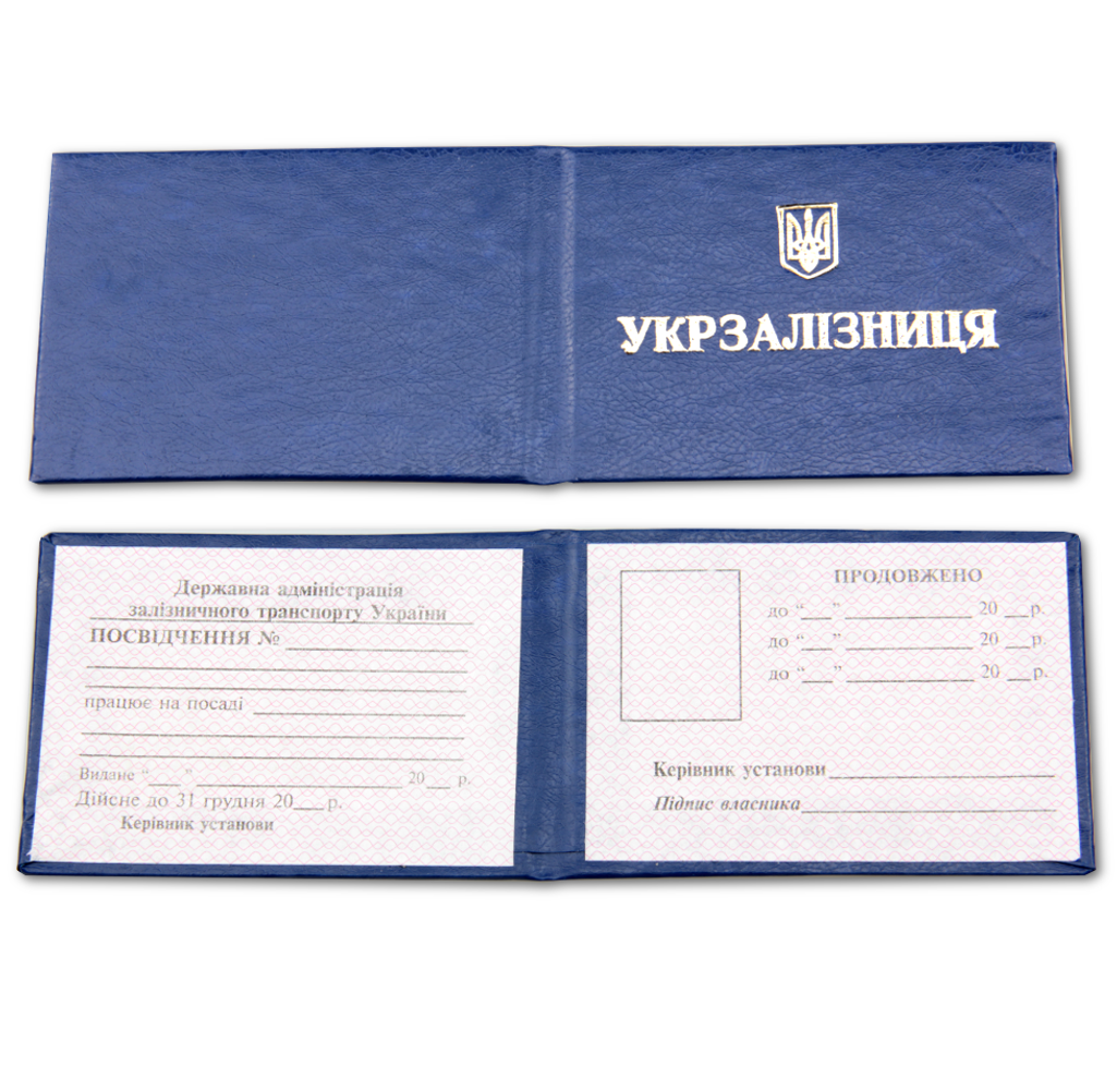 """Бланк удостоверения """"Укрзалізниця"""" синего цвета"""