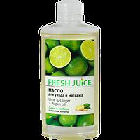 Масло для відходу і масажу Lime&Ginger + Argan oil Fresh Juice Лайм+імбир