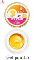 Гель-краска F.O.X Gel paint № 005