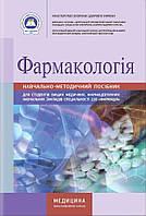 Фармакологія: навчально-методичний посібник (ВНЗ І—ІІІ р. а.) / І.В. Луцак, К.М. Римарчук, Т.Р. Зубрицька.