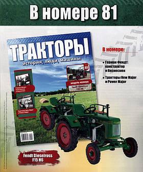 Тракторы: история, люди, машины №81 - Fendt Dieselross F15 H6