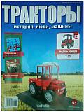 Тракторы история, люди, машины №82 - Т-30А