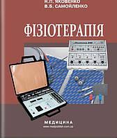 Фізіотерапія: підручник (ВНЗ І—ІІІ р.а.) / Н.П. Яковенко, В.Б. Самойленко. — 2-е вид., випр.
