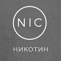 Никотин HiLiQ