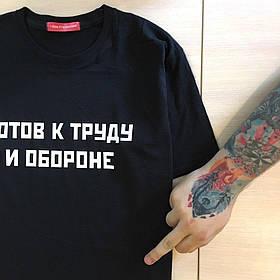 Футболка Готов к труду и обороне. Бирка Гоша Рубчинский