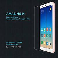 Защитное стекло Nillkin Xiaomi Redmi 5 (Amazing H) (Сяоми Ксиаоми Редми 5)