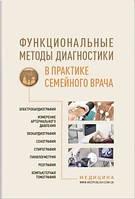 Функціональні методи діагностики в практиці сімейного лікаря: Доценко Н. Боїв С. Шехунова В.