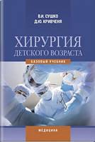 Хирургия детского возраста: учебник (ВУЗ IV ур. а.) / В.И. Сушко, Д.Ю. Кривченя, В.А. Дегтярь и др.