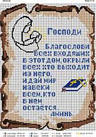 Схема для вышивки бисером Молитва