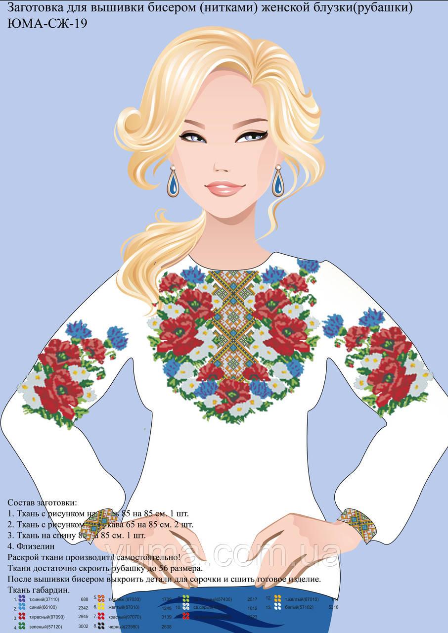 Заготівля для вишивки жіночої сорочки