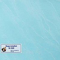 Готовые рулонные шторы 325*1500 Ткань Вода 1840 Голубой